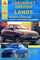 Chevrolet / Daewoo Lanos. Руководство по эксплуатации, ремонту и техническому обслуживанию