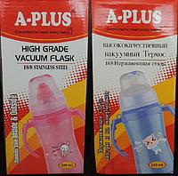 Детский термос 220 мл.с соской и трубочкой. Нержавейка эко - марка 18/8. Вакуумный термос высокого качества.