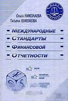 Ольга Николаева, Татьяна Шишкова Международные стандарты финансовой отчетности