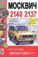 Москвич 2140, 2137. Эксплуатация, обслуживание, ремонт