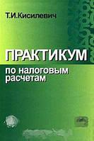 Т. И. Кисилевич Практикум по налоговым расчетам