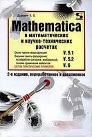 В. П. Дьяконов Mathematica 5.1/5.2/6 в математических и научно-технических расчетах