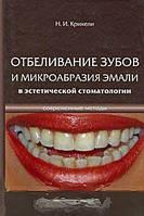 Крихели Н.И. Отбеливание зубов и микроабразия эмали в эстетической стоматологии