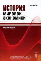 А. В. Стрыгин История мировой экономики