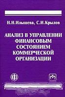 Н. Н. Илышева, С. И. Крылов Анализ в управлении финансовым состоянием коммерческой организации
