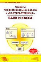 С. А. Харитонов, Д. В. Чистов Секреты профессиональной работы с `1С:Бухгалтерией 8`. Банк и касса