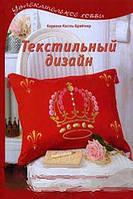Коринна Кастль-Брайтнер Текстильный дизайн. Современная роспись по ткани