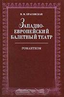 В. М. Красовская Западноевропейский балетный театр. Романтизм
