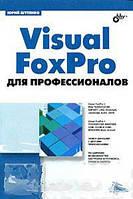 Ю. Шутенко Visual FoxPro для профессионалов (+ CD-ROM)