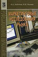 О. А. Лебедева, Н. И. Лыгина Маркетинговые исследования рынка