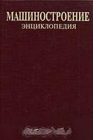 Машиностроение. Энциклопедия в 40 томах. Том 4-23. Подвижной состав железных дорог