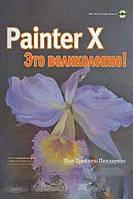 Шер Трейнен-Пендарвис Painter X. Это великолепно! (+ CD-ROM)