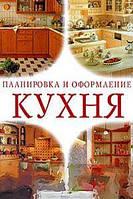 Кухня. Планировка и оформление