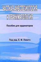 Под редакцией Е. М. Левитэ Частная анестезиология и реаниматология. Пособие для ординаторов