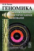 В. В. Попов Геномика с молекулярно-генетическими основами