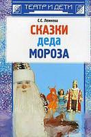 С. С. Лежнева Сказки деда Мороза
