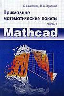 Б. А. Акишин, Н. Х. Эркенов Прикладные математические пакеты. Часть 1. MathCAD