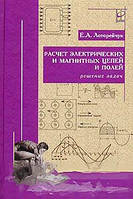 Е. А. Лоторейчук Расчет электрических и магнитных цепей и полей. Решение задач
