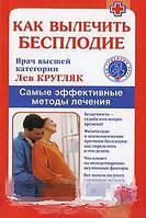 Лев Кругляк Как вылечить бесплодие. Самые эффективные методы лечения