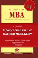 И. К. Рыженкова Профессиональные навыки менеджера. Повышение личной и командной эффективности