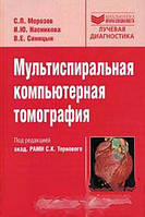 С. П. Морозов, И. Ю. Насникова, В. Е. Синицын Мультиспиральная компьютерная томография