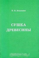 П. В. Болдырев Сушка древесины