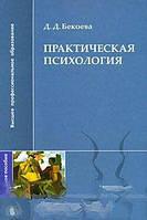 Д. Д. Бекоева Практическая психология