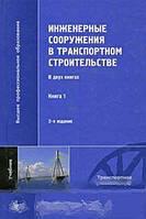 Инженерные сооружения в транспортном строительстве. В 2 книгах. Книга 1