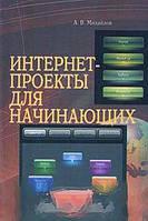 А. В. Михайлов Интернет-проекты для начинающих