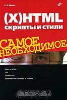 В. В. Дунаев (Х)HTML, скрипты и стили. Самое необходимое