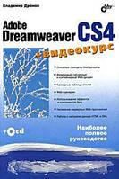 Владимир Дронов Adobe Dreamweaver CS4 (+ CD-ROM)