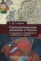 Г. Д. Гловели Геополитическая экономия в России. От дискуссии о самобытности к глобальным моделям
