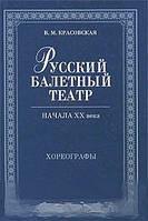 В. М. Красовская Русский балетный театр начала XX века. Хореографы