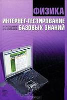 П. П. Калашников, Н. М. Кожевников Физика. Интернет-тестирование базовых знаний