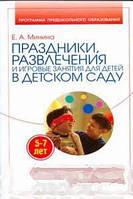 Е. А. Минина Праздники, развлечения и игровые занятия для детей 5-7 лет в детском саду