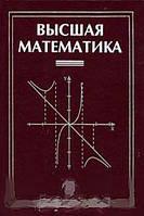 Г. Л. Луканкин, Н. Н. Мартынов, Г. Н. Яковлев, Г. А. Щадрин Высшая математика
