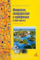 В. П. Анисимов, А. В. Яцук Метрология, стандартизация и сертификация (в сфере туризма)