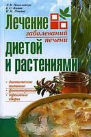 Л. В. Николайчук, Е. С. Козюк, Н. Н. Павлик Лечение заболеваний печени диетой и растениями