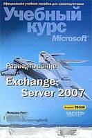 Нельсон Рест, Даниэль Рест Развертывание Microsoft Exchange Server 2007. Учебный курс Microsoft (+ CD-ROM)