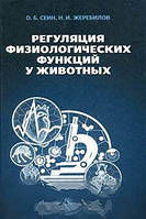 О. Б. Сеин, Н. И. Жеребилов Регуляция физиологических функций у животных