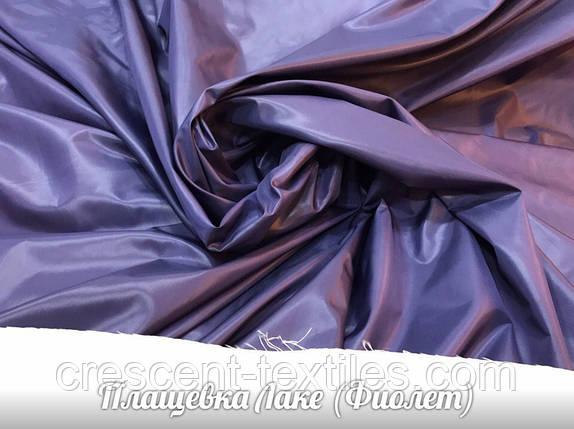 Плащевка Лаке (Фиолет), фото 2