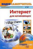 А. А. Барабаш, О. В. Белявский Интернет для начинающих (+ CD-ROM)