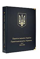 Альбом для юбилейных монет Украины. Том I (1995-2005 гг.), фото 1