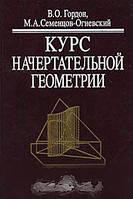 В. О. Гордон, М. А. Семенцов-Огиевский Курс начертательной геометрии