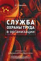 О. С. Ефремова Служба охраны труда в организации