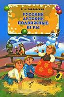 Е. А. Покровский Русские детские подвижные игры