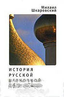 Михаил Шкаровский История русской церковной эмиграции