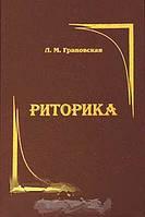 Л. М. Грановская Риторика