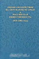 Оценка воздействия на окружающую среду и российская общественность. 1979-2002 годы
