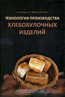 З. Н. Пашук, Т. К. Апет, И. И. Апет Технология производства хлебобулочных изделий